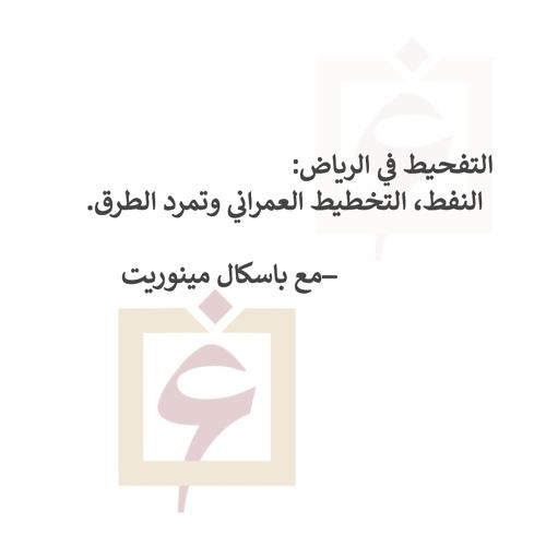 (5) النفط، التخطيط العمراني وتمرد الطرق؛ باسكال مينوريت وكتاب التفحيط في الرياض