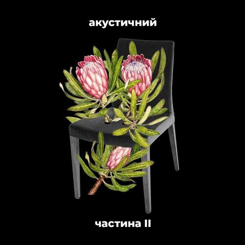 2-й сезон Ефір №4/Акустичний ч.2