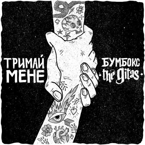 Радіопрем'єра   Бумбокс і The Gitas — Тримай Мене (Acoustic Version)