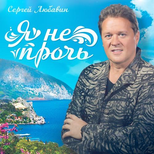 Сергей Любавин - Я не прочь
