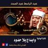 Download تلاوة خيالية وابداع بلا حدود ل سورة يوسف الشيخ عبد الباسط عبد الصمد Mp3