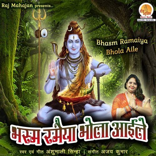 Bhasm Ramaiya Bhola Aile