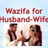 Qurani Wazifa For Husband Love With Wife