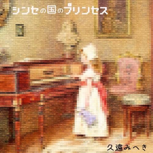 シンセの国のプリンセス_demo(M3秋新譜収録曲)