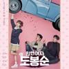 Pit A Pat - Kim Chung Ha (OST Strong Woman Do Bong Soon) Cover By Ovella Mavalda