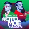 Terry & DanyMuse – #ЭТОМОЁ Поколение(Official Audio 2018)
