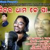 Aaela Re Saraban Mp3