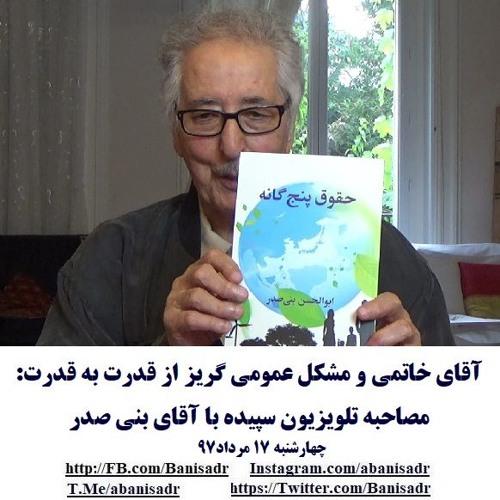 Banisadr 97-05-17=آقای خاتمی و مشکل عمومی گریز از قدرت به قدرت:مصاحبه تلویزیون سپیده با آقای بنی صدر