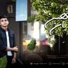 يا غصن بان - يحيي علاء (Lyrics Video) - Ya 8osn Ban - Yahia Alaa