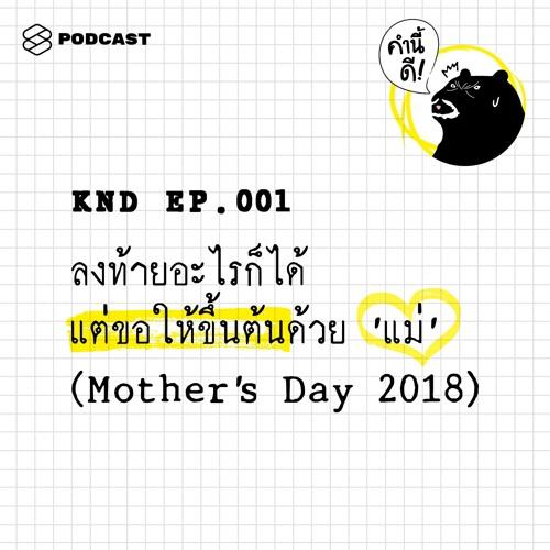 คำนี้ดี EP.1 ลงท้ายอะไรก็ได้ แต่ขอให้ขึ้นต้นด้วย 'แม่' (Mother's Day 2018)