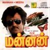 Amma Endrazhaikkaatha [Mannan] - Tamil FLAC / WAV / Lossless Songs - TAMILHDAUDIO.COM