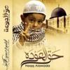 Download صباح الخير يا جاري - الشيخ حسين الاكرف Mp3