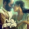 Puthiyoru Pathayil Varathan Mp3