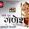 Ganpati Special 2018 ! Gouri Putra Ganesh ! Official Video Song By Devi Gyaneshwari Goswami