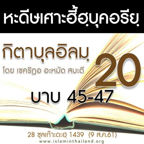 กิตาบุลอิลมฺ 20 (บาบ 45-47)
