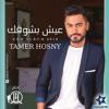Tamer_Hosny-Abelteny_2018