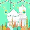 Takbir El-Eid