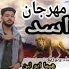 Download مهرجان اسد المجال غناء وتوزيع هيما ابو لبن 2019 Mp3