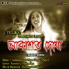 TULIKA'S DREAM OF LOVE   Akaxot Dekhot [Assamese]   By Tulika Das