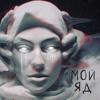 Саша Чест ft. Дворецкая - Мой яд
