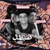 Download مهرجانات 2018 مهرجان مش هبطل 2018  مروان المشاكس - ايطاليا - احمد المشاكس  جديد Mp3