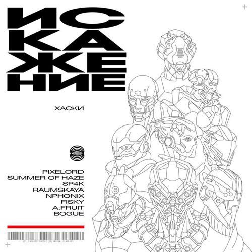 Хаски - Ай (Nphonix remix)