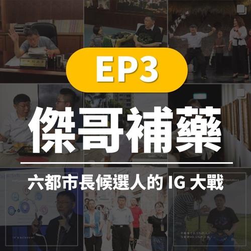 傑哥補藥 EP3 | 六都市長候選人的 IG 大戰