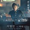 Park Won (박원) - 이방인 (Stranger) [Mr. Sunshine - 미스터 션샤인 OST Part 8]