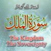 Surah Mulk, With Urdu, Translation | سورة الملك | حافظ محمد عارف