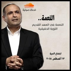 النعمة - د. ماهر صموئيل - اجتماع الحرية