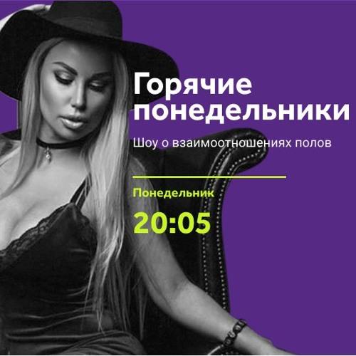 Ольга Крайнова о курортном романе, в эфире «Радио 1»