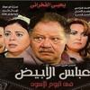 Download موسيقي مسلسل عباس الابيض في اليوم الاسود Mp3