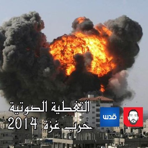 التغطية الصوتية لحرب غزة 2014 : يوم الثلاثاء 26/08/2014