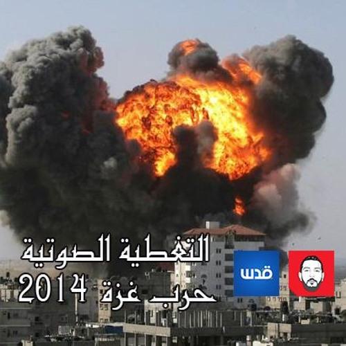 التغطية الصوتية لحرب غزة 2014 : يوم الخميس 21/08/2014 - 2