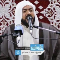 نواعي حسينية   الشيخ جاسم الدمستاني   وفاة الإمام الجواد (ع)  حملة الساري ١٤٣٩هـ