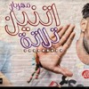 Download مهرجانات 2018 مهرجان اتنين تلاته 2018 شبرا الجنرال - اللمبي | توزيع عمرو حاحا | اجدد مهرجانات 2018 Mp3