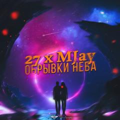 27 x MJay Обрывки неба (JISARE prod.)