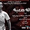 Download المهرجان دة هيكسر مصر | مهرجان الحالة صعبة 2018 | احمد شيكو | مهرجانات 2018 Mp3