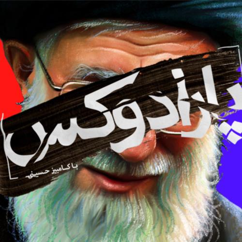 پارادوکس با کامبیز حسینی؛ مرگ بر «مردسالار» درونم!