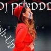 KAZKA - Плакала(DJ PrihoDDD Mash-Up)