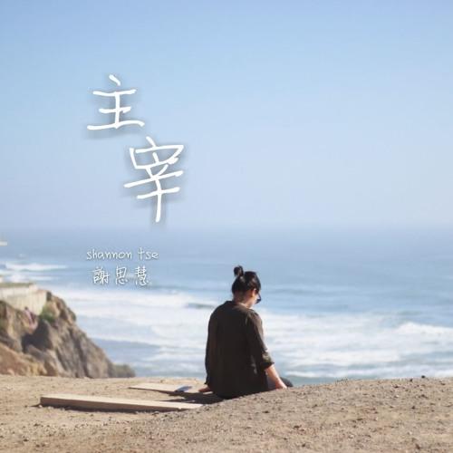 JW - 主宰 (Cover)