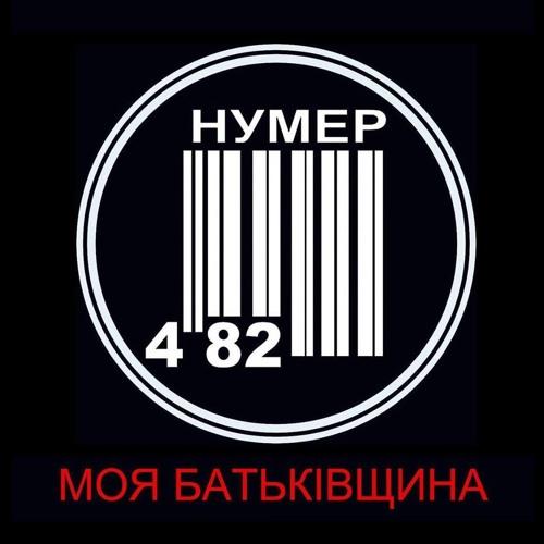 Радіопрем'єра | Нумер 482 — Моя Батьківщина