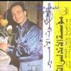 Download موال يا حلو يا اللي العسل. كتكوت الأمير Mp3