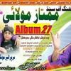 Na Dua Thi Lage Na Dawa Thi Lage ! Mumtaz Molai New Album 27+28 Eid Gift Album 2018