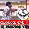 CHINTA PANDU CHATA (SATTI) 2018 CHATAL STYLE REMIX BY -DJ SANDEEP VSN