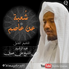 Az-Zumar ( The Groups ) (Shoaba narration) [39] سورة الزمر برواية شعبة عن عاصم