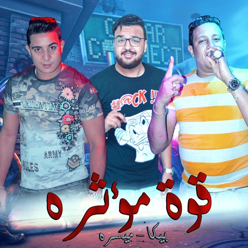 2e0a7f377 البوم منفرد في الساحه حمو بيكا by Mohamed Magico | Free Listening on  SoundCloud