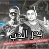 Download مهرجان بحر الحب غناء ابو الشوق حودة منعم الديب مهرجنات 2019توزيع البردكشن اسلام كريزي Mp3