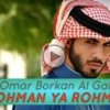 ROHMAN YA ROHMAN, Omar Borkan Al Gala