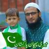 Is Parcham Ke Saye Tale Ab Aana Hai, Hafiz Salahuddin Almaroofi